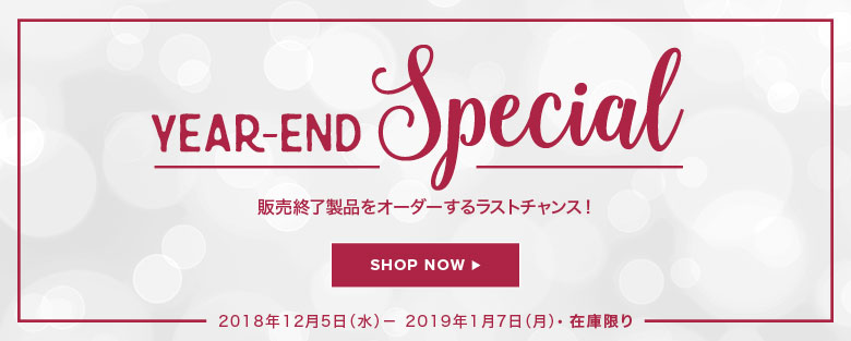 Year-End Special