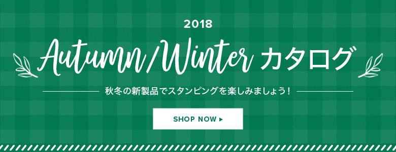 Autumn/Winter Catalog
