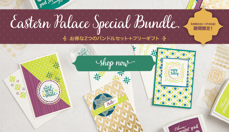 Eastern Palace Special Bundle